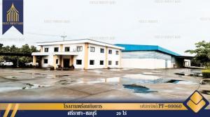 ขายโรงงานพัทยา บางแสน ชลบุรี ศรีราชา : โรงงานพร้อมกิจการท่อพวีซี  หนองขาม ศรีราชา ใกล้ท่าเรือแหลมฉบัง