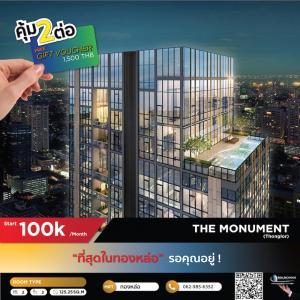เช่าคอนโดสุขุมวิท อโศก ทองหล่อ : ❝ THE MONUMENT THONGLOR (For Rent) ❞ ที่สุดในทองหล่อ รอคุณอยู่!   LINE: @realrichious