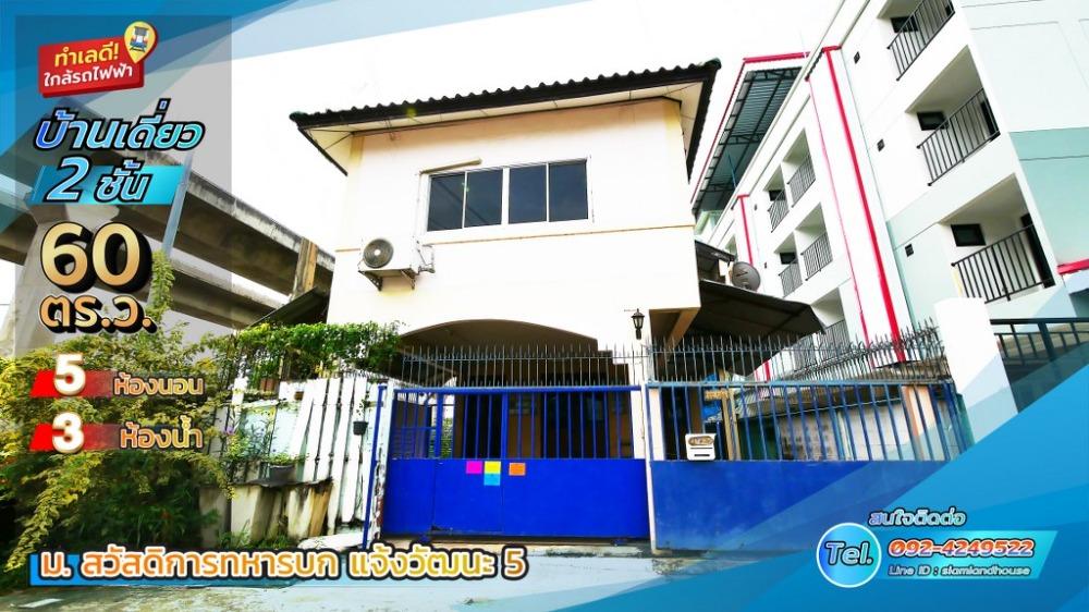 For SaleHouseChengwatana, Muangthong : 2 storey detached house for sale, 60 sq m., 5 bedrooms, Chaengwattana Army Welfare Village 5, Chaengwattana-Pak Kret 34 Road, Nonthaburi.