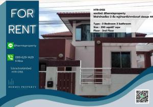 เช่าบ้านอ่อนนุช อุดมสุข : HTR-0155 แอดไลน์: @hermisproperty ให้เช่าบ้านเดี่ยว 2 ชั้น หมู่บ้านอารีน่าการ์เดนท์ อ่อนนุช 44