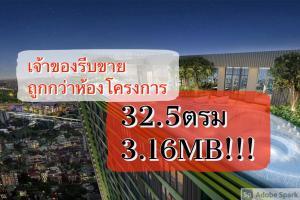 ขายดาวน์คอนโดลาดพร้าว เซ็นทรัลลาดพร้าว : 🔥ถูกกว่าห้องโครงการ💯🔥 32.5ตรม. ขายด่วนๆๆ 3.16MB 💥💥The Line Phahonyothin Park เดอะไลน์ พหลโยธิน พาร์ค 📲Tel/Line: 094-162-4424 ***ราคาดีที่สุด!!!***