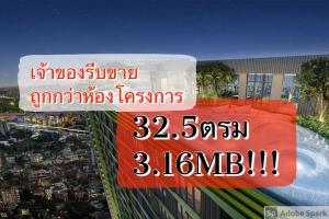 Sale DownCondoLadprao, Central Ladprao : Cheaper than project room 💯🔥 32.5 sq m. Urgent sale 3.16MB 💥💥The Line Phahonyothin Park The Line Phahonyothin Park 📲Tel/Line: 094-162-4424 ***Best Price!!!***