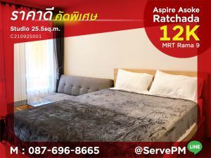 For RentCondoRatchadapisek, Huaikwang, Suttisan : 🔥🔥Hot Deal 🔥🔥 Nice Room Studio Shuttle bus to MRT Rama 9 at Aspire Asoke Ratchada Condo / Condo For Rent