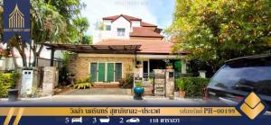 ขายบ้านเสรีไทย-นิด้า : บ้านเดี่ยว วิลล่า นครินทร์ สุขาภิบาล 2 ถนนสุขาภิบาล 2 ประเวศ