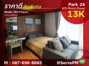 For RentCondoSukhumvit, Asoke, Thonglor : 🔥🔥Best Deal Nice Studio with Partition on High Fl. Shuttle bus to BTS Phrom Phong at Park 24 or Park Origin Phrom Phong Condo/ Condo For Rent