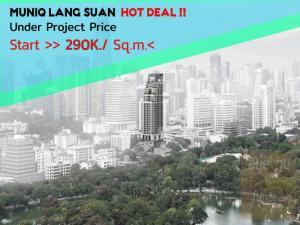 Sale DownCondoWitthayu, Chidlom, Langsuan, Ploenchit : Selling down! Condo Muniq Langsuan 290K./ Sq.m.