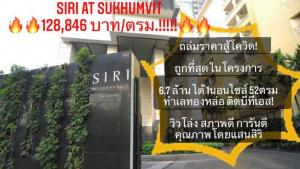 For SaleCondoSukhumvit, Asoke, Thonglor : Cheapest price Siri@Sukhumvit 6.7m THB, good view, luxury condo from Sansiri in Thonglor area, don't ever miss it!