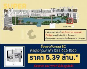 ขายดาวน์คอนโดท่าพระ ตลาดพลู วุฒากาศ : 📢 𝐋𝐢𝐟𝐞 𝐒𝐚𝐭𝐡𝐨𝐫𝐧 𝐒𝐢𝐞𝐫𝐫𝐚 | 57.5 Sq.m. ราคา 5.39 ล้าน* สนใจติดต่อด่วน!! คุณดาด้า 082-6261565 (เจ้าหน้าที่ฝ่ายขายโครงการ)