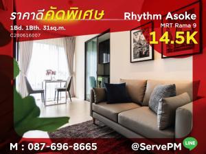 เช่าคอนโดพระราม 9 เพชรบุรีตัดใหม่ RCA : 🔥🔥ราคาดี 14.5K 🔥🔥 - 1 นอนห้องแต่งสวยน่าอยู่มาก บนทำเลดี ๆ ใกล้ MRT พระราม 9  400 ม. ที่คอนโด Rhythm Asoke  พร้อมให้เช่า