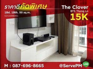 For RentCondoSukhumvit, Asoke, Thonglor : 🔥🔥Hot Deal !!! Large Room 1 Bed with Bathtub Close to BTS Thong Lo & Villa Market at The Clover Condo / Condo For Rent
