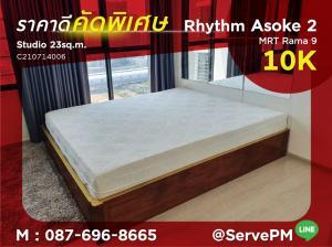 For RentCondoRama9, Petchburi, RCA : 🔥🔥Hot Price !! Studio High Fl.25+ Good Location MRT Rama 9 350 m. at Rhythm Asoke 2 Condo / Condo For Rent
