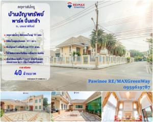 ขายบ้านปิ่นเกล้า จรัญสนิทวงศ์ : ขายบ้านหรู บรมราชชนนี ปัญจทรัพย์ พาร์ค (Panchasarp Park) 303 ตร.ว. 850 ตร.ม. หลังใหญ่ แปลงมุม ได้บ้านถึง 2 หลัง ในราคาเพียง 40 ล้านบาท ห้ามพลาด!!