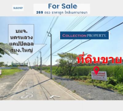For SaleLandBangna, Bearing, Lasalle : 🌟 Super cheap land 269 sq.w., Bangna Km.10.5 near NCAP HQ, Summit Windmill golf course