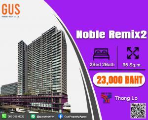 For RentCondoSukhumvit, Asoke, Thonglor : ห้ามพลาด. .. ห้องไซส์ใหญ่ ราคานี้จึ้งมากแม่! !! !! ที่ Noble Remix 2