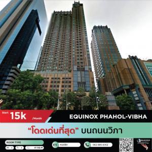 เช่าคอนโดลาดพร้าว เซ็นทรัลลาดพร้าว : ❝ EQUINOX PHAHOL-VIBHA (For Rent) ❞ โดดเด่นที่สุด บนถนนวิภา LINE: @realrichious