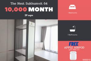 เช่าคอนโดอ่อนนุช อุดมสุข : ⚡วันทำสัญญารับ APPLE AIRPOD ฟรี⚡The Nest Sukhumvit 64 เครื่องใช้ไฟฟ้าครบ