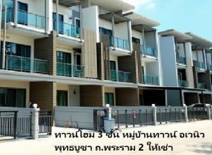 เช่าทาวน์เฮ้าส์/ทาวน์โฮมพระราม 2 บางขุนเทียน : For Rent ให้เช่าทาวน์โฮม 3 ชั้น ซอยพุทธบูชา ถนนพระราม 2 หมู่บ้านทาวน์ อเวนิว พุทธบูชา บ้านสวย Built-iN แอร์ 3 เครื่อง อยู่อาศัย หรือ Home Office