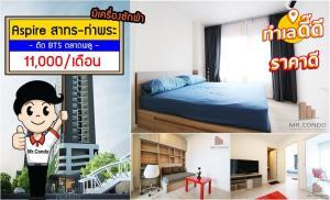For RentCondoThaphra, Talat Phlu, Wutthakat : *For Rent* Aspire Sathorn-Thapra 1Br. Best location near BTS Talad-plu just 50m.