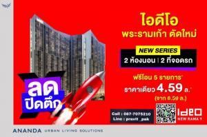 ขายคอนโดพระราม 9 เพชรบุรีตัดใหม่ RCA : ไอดีโอ พระรามเก้า ตัดใหม่ ห้องใหม่ 2 ห้องนอน - 2 ที่จอดรถ ราคาเดียว เพียง 4.59 ล้าน*