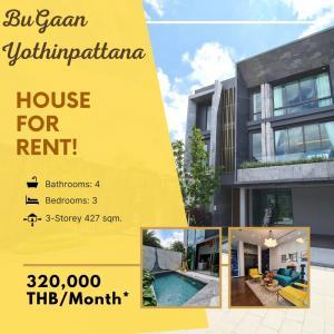 For RentHouseYothinpattana,CDC : BUGAAN YOTHINPATTANA Pool Villa Near CDC Raam Inthra