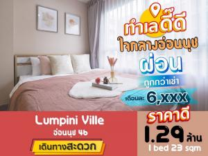 For SaleCondoOnnut, Udomsuk : Condo Lumpini Ville On Nut 46 @Sky Train Yellow Line Si Nut, 22.82 sq.m 1Bed 5th floor, Fully furnished