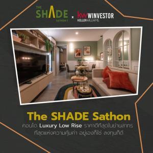 ขายคอนโดสาทร นราธิวาส : โอกาสมาถึงแล้ว The SHADE สาทร1 คอนโดเพื่อการลงทุน บนทำเลศักยภาพ ผลตอบแทนสูง เริ่มต้นเพียง 3.99 ลบ.รับสิทธิพิเศษในงาน Private Event 30-31 ตุลาคมนี้