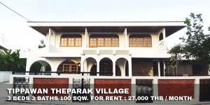 For RentHouseSamrong, Samut Prakan : FOR RENT TIPPAWAN THEPARAK VILLAGE / 3 beds 3 baths / 100 Sqw. **27,000** Unfurnished house with newly renovated. CLOSE ASSUMPTION SAMUTPRAKARN