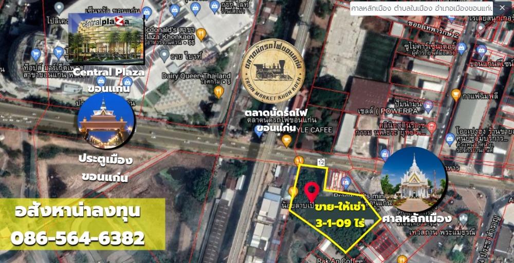 ขายที่ดินขอนแก่น : ขายที่ดิน 3-1-09 ไร่ ใจกลางเมืองขอนแก่น ใกล้ศาลหลักเมือง ใกล้เซ็นทรัลพลาซ่า ขอนแก่น