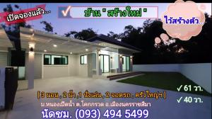 For SaleHouseKorat KhaoYai Pak Chong : Open for reservation. #New build house to build yourself. big size kitchen in a potential location attention to detail with grade A material throughout