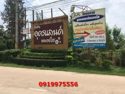 For SaleHouseUdon Thani : Single storey house for sale, Udon Land University, Nong Sai, around Udon Thani city. Only 4 kilometers from the Central