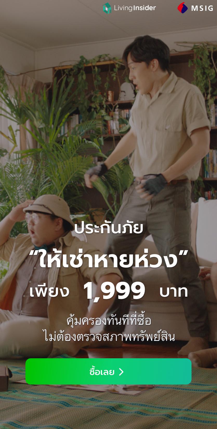 ประกันภัย ให้เช่าหายห่วง เพียง 1,999 บาท/ปี