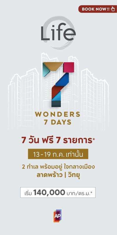 7 wanders 7days 7 วัน ฟรี 7 รายการ* 13-19 กค.เท่านั้น