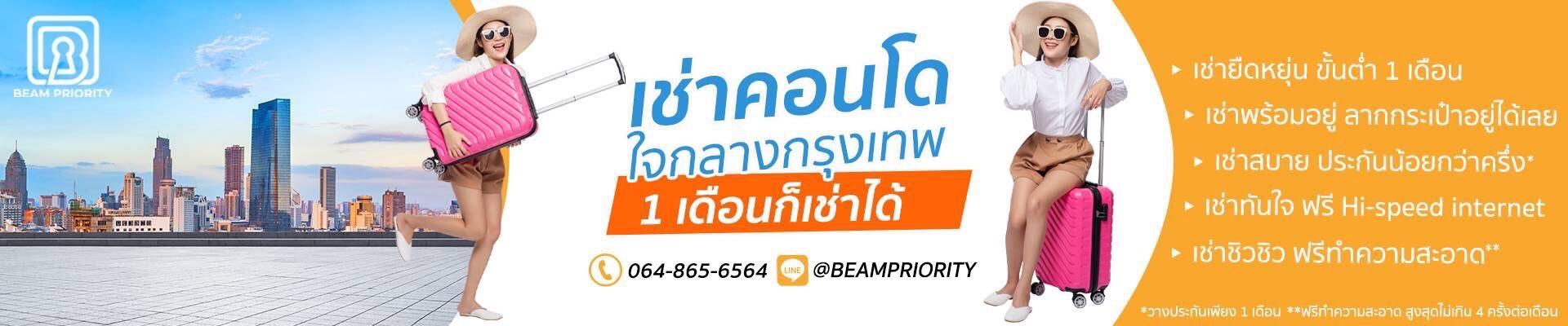 Beampriority
