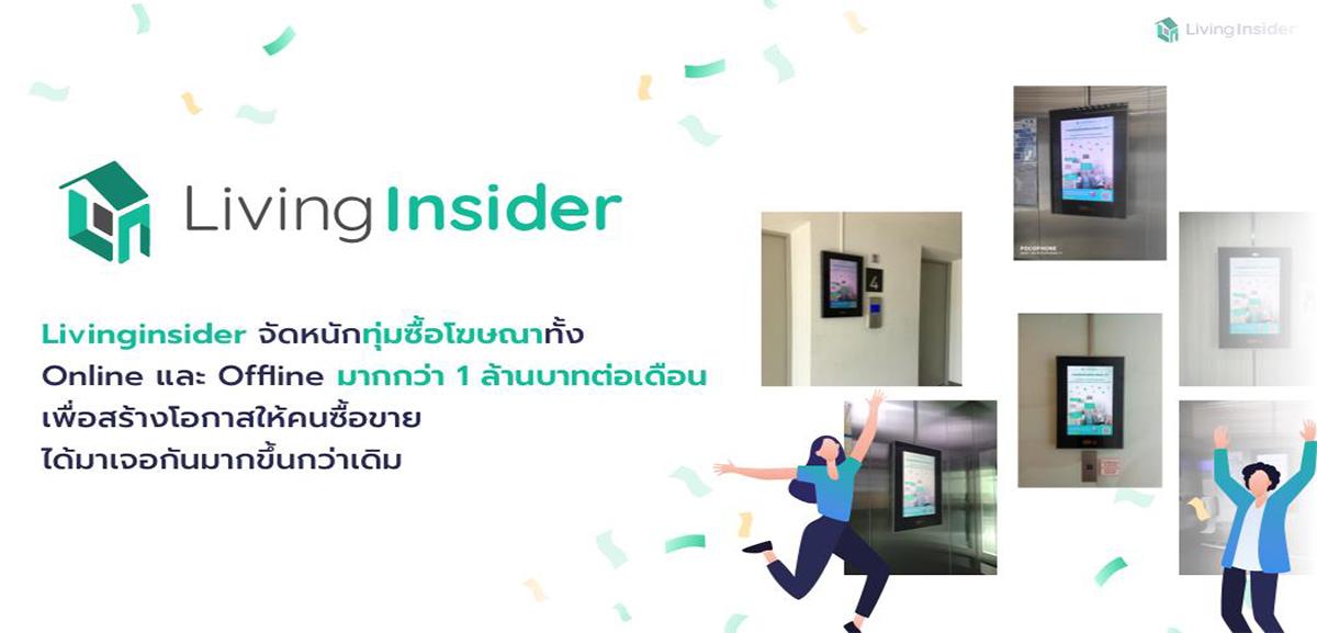 Livinginsider จัดหนักทุ่มซื้อโฆษณา Online และ Offline มากกว่า 1 ล้านบาทต่อเดือน เพื่อสร้างโอกาสให้คนซื้อขายได้มาเจอกันมากขึ้น