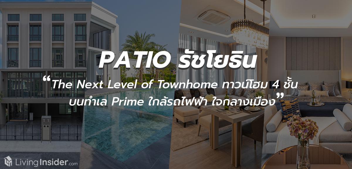 PATIO รัชโยธิน - The Next Level of Townhome  พบทาวน์โฮม 4 ชั้น Colonial Luxury Style ใกล้รถไฟฟ้า ใจกลางเมือง ทำเลแบบนี้หาไม่ได้อีกแล้ว
